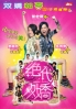 No body's perfect (Chinese movie DVD)