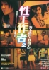 True Women For Sale (Chinese Movie DVD)