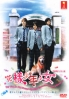 Hanazakari no Kimitachi e (Special)(All Region DVD)(Japanese Movie)