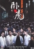 Wo Hu (Chinese Movie DVD)