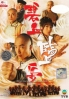 Sweetness In The Salt (Chinese TV Drama DVD)
