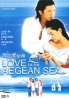Love of the Aegean Sea (Chinese TV Drama)(D9)