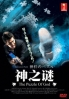 Puzzle of God (Japanese movie DVD)