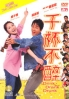 Drink Drank Drunk (Chinese movie DVD)