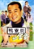Hidden Treasures (Chinese TV Drama DVD)