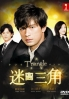 Triangle (Japanese TV Drama DVD)