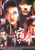 Fate (Korean movie DVD)