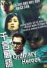 Ordinary Heroes (Chinese movie DVD) (PAL Format)