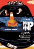 Parking (Chinese movie DVD)