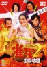 Kung Fu Mahjong 2 (Chinese movie DVD)