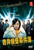 Impossible Crime Investigator (Japanese TV Drama)