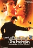 Gangster (Hindi movie DVD)