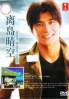 Sunny Remote Island (Japanese TV Drama DVD)