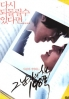 Heartbreak Library (Korean movie DVD)