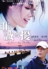 If you are the one (Chinese movie DVD)