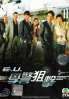 E.U. (Chinese TV Drama DVD)