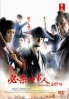 Assassins 2009 SP (japanese movie DVD)