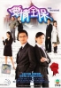 Love Guaranteed (Chinese TV Drama DVD)