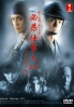 Assassins 2009 (Season 1)(Japanese TV Drama DVD)