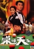 The king of snooker (Chinese TV Drama DVD)