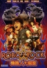 Robo Rock (Japanese movie DVD)