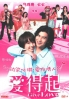 Give love (Chinese movie DVD)