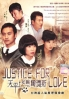 Justice for love (Vol. 1 of 2) (Taiwanese TV Drama DVD)