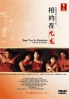 See you in Kowloon (Japanese TV Drama DVD)