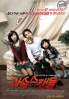 Speedy Scandal (Korean movie DVD)
