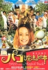 Paco and the Magical Picture Book (Japanese Movie DVD)