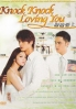 Knock Knock Loving You (Chinese TV Drama DVD)