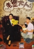 Just love (Vol. 2 of 2) (Chinese TV Drama DVD)