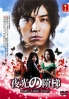 Night Light Stairs (Japanese TV Drama DVD)