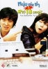 Too beautiful to lie (Korean movie DVD)