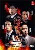 Polices blood (Japanese TV Drama DVD)