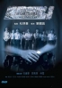 Tactical Unite - Partners (Chinese Movie DVD)