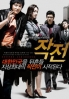 The Scam (Korean movie DVD)
