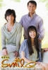 Smile (Japanese TV Drama DVD)