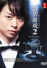 The quiz show 2 (Japanese TV Drama DVD)