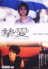 Embrace your shadow (Chinese Movie DVD)