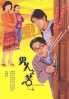 Men in pain (Chinese TV Drama DVD)