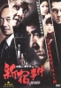 Shinjuku Incident (Chinese Movie DVD)
