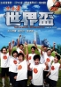 Team of Miracle : We Will Rock You (Chinese Movie DVD)