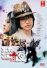 10 Nights of Dream (All Region)(Japanese Movie)