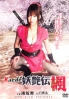 Lady Ninja Kaede (Japanese Movie DVD)