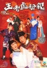 A Bride for a ride (Chinese TV Drama DVD)