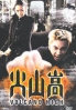 Volcano High (Korean Movie DVD)