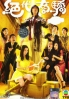 You're Hired (Chinese TV Drama DVD)