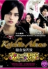 The Loving Demon (Japanese TV Drama DVD)