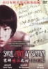 Shrill Cries Of Summer (Japanese Move DVD)